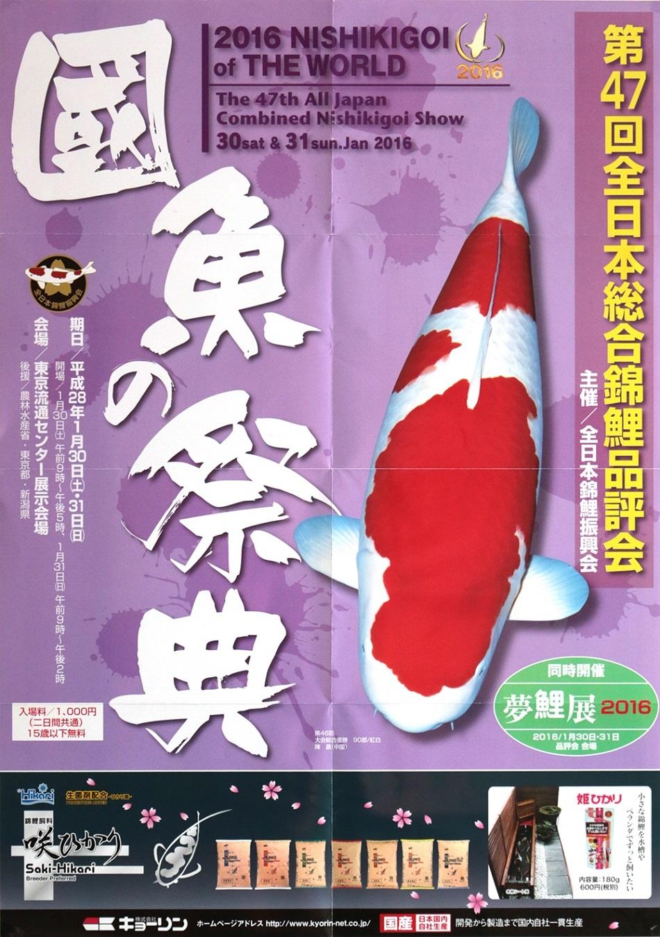 The 47th All Japan Combined Nishikigoi Show